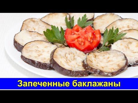 Запеченные баклажаны в духовке - Простой рецепт - Про Вкусняшки