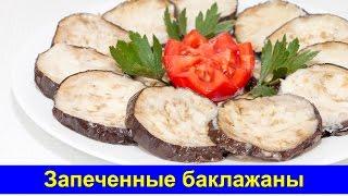 видео Рецепты запеченных в духовке баклажанов