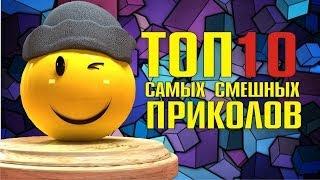 ТОП 10 САМЫХ СМЕШНЫХ ПРИКОЛОВ (TOP 10 Most ridiculous jokes)