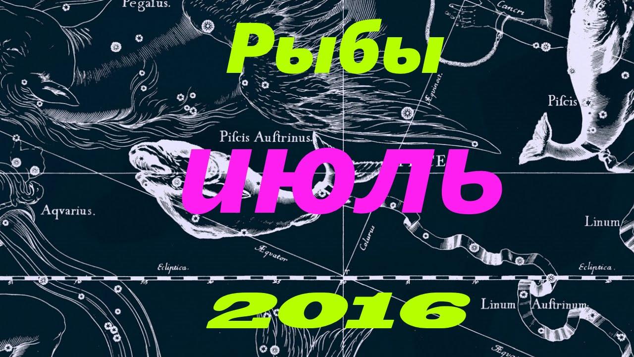 строительные рыбы гороскоп любовь 2016 дизайна интерьера