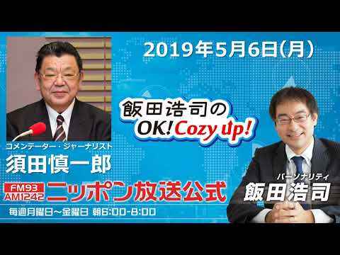 2019年5月6日(月)コメンテーター須田慎一郎