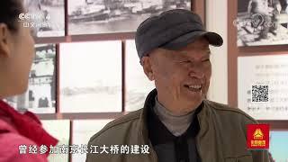 《远方的家》 20191125 长江行(77) 扬子江畔话南京| CCTV中文国际