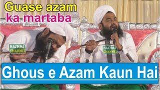 Ghous E Azam Kaun Hai | Guase Azam ka Martaba Kya Hai | sayad Aminul Qadri