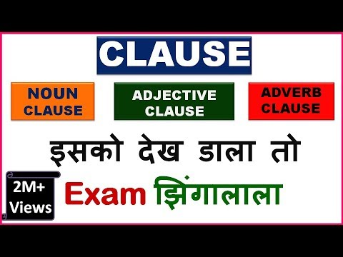 Clauses(all three types :-Noun, Adjective,Adverb)(in Hindi)for SSC,HSC Board exam by SANJEEV SIR