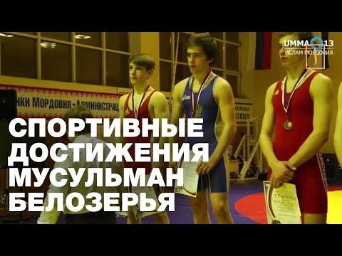 Жизнь по исламу принесла татарам победы в спорте