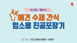 [가온팩] 애견수제간식 업소용 진공포장기