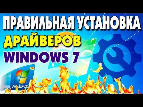 Установка ДРАЙВЕРОВ Windows 7 на современный компьютер