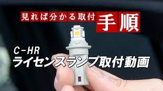 C-HRライセンスランプ取付|株式会社シェアスタイル thumbnail