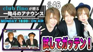 club fino が贈る【一陸斗のアナウンス】 (16/3/28) お店探しも!!求人も...