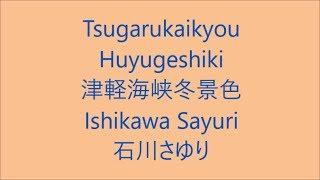 津軽海峡冬景色 / 石川さゆり Ishikawa Sayuri Japanese enka song ( Lyrics )[ study Japanese ]
