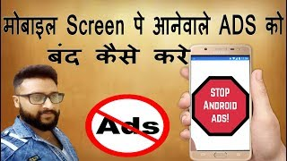 How To Stop ADS On Android Mobile 2018 ( in Hindi )By Digital Bihar
