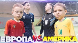 Download ЮЖНАЯ АМЕРИКА vs ЕВРОПА! КТО КРУЧЕ? Mp3 and Videos