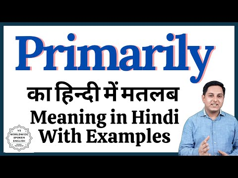 Primarily meaning in Hindi | Primarily ka kya matlab hota hai | daily use English words