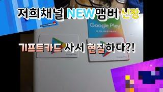 우리채널 NEW맴버인 신짱님의 영상! 기프트카드사서 현…