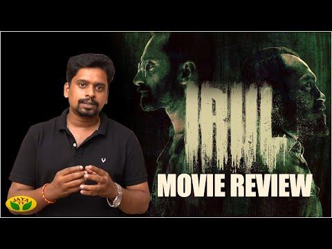 Irul Malayalam Movie Review in Tamil | Tamil Movie Review | Fahadh Faasil | Jaya TV Digital