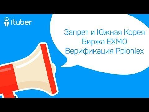 Запрет Криптовалют в Южной Корее, Биржа EXMO, Верификация На Poloniex. Ежедневный Обзор от ITuber