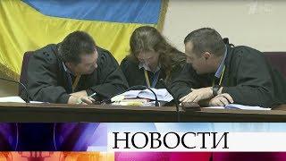 В Киеве судебное заседание по делу журналиста Кирилла Вышинского снова перенесли.