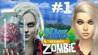 The Sims 4: На работу! #1 Зомби?! Необычная история Лив Мур. Заселение ^^