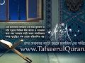 Tafseer-ul Quran Live Stream