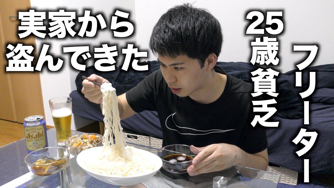 【パクリ飯】25歳貧乏フリーター実家から盗んできた物でパクリ飯#2