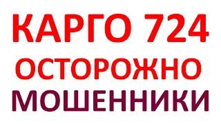 Карго 724 Доставка товара из Китая в Казахстан(, 2015-05-02T08:41:32.000Z)