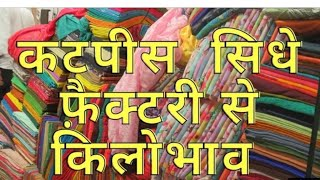 10 rs per meter s start in whole sale.   Myra cloth house n cut piece wholesaler 8077735085
