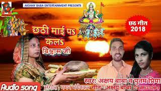 #Akshay Baba Punam Priya ka hit chhath geet ॥ गोदिया ई भर जाई॥ अक्षय बाबा व पुनम प्रिया