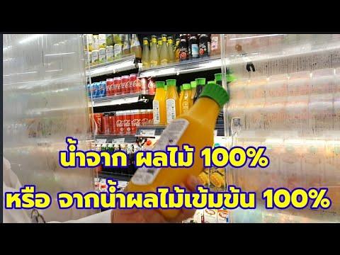น้ำผลไม้ที่คุณดื่มเป็นน้ำผลไม้100% ดูยังไง