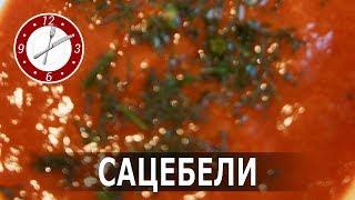Соус сацебели! Грузинский соус для шашлыков и не только )!