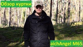 One day with nature: Aliexpress aichAngel M65 jacket review Обзор куртки с Алиэкспресс #16