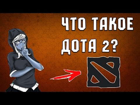 видео: Что такое Дота 2?