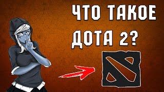 видео Что такое DotA 2 ?