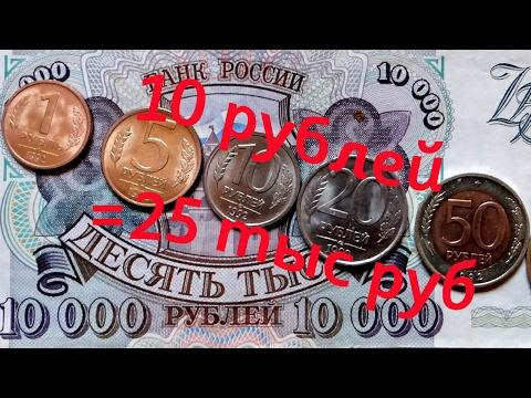 Найдите у себя дома редкую монету 10 рублей 1992 года , она стоит 25 тыс рублей