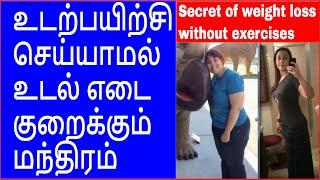 Secret of weight loss without exercise உடம்பை குறைக்கும் மந்திரம் Tamil motivation Nambikkai kannan