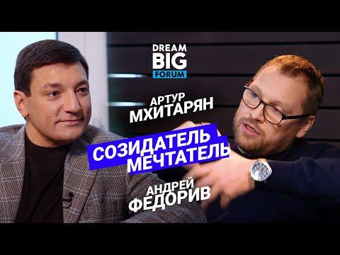 Артур Мхитарян и Андрей Федорив об оправданном риске, наглых мечтах и сожженных кораблях