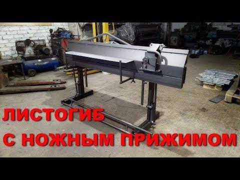 Листогибочный станок с ножным прижимом / Листогиб ЛГН PRO+