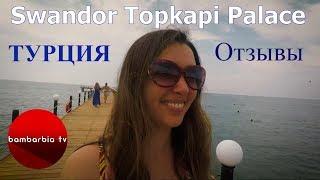 Курортный отель Swandor Topkapi Palace (Турция, Анталия) - отзывы