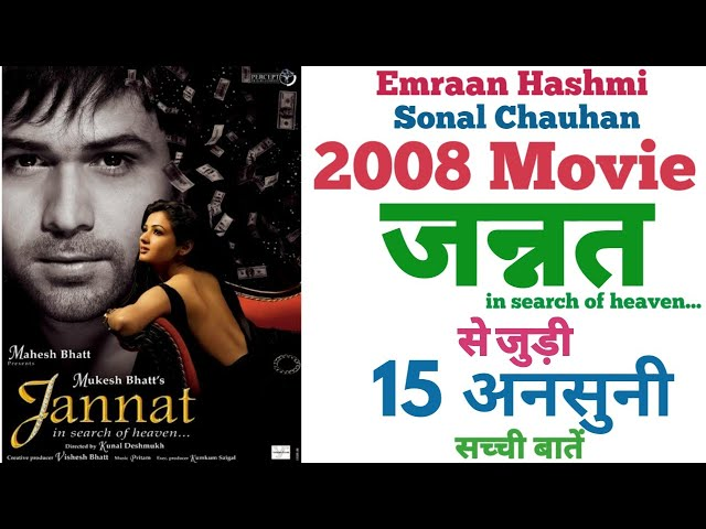 Jannat movie unknown facts interesting facts trivia revisit shooting locations Emraan hashmi Sonal