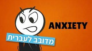 כפתור המאבק - מטאפורת ACT (מדובב לעברית)
