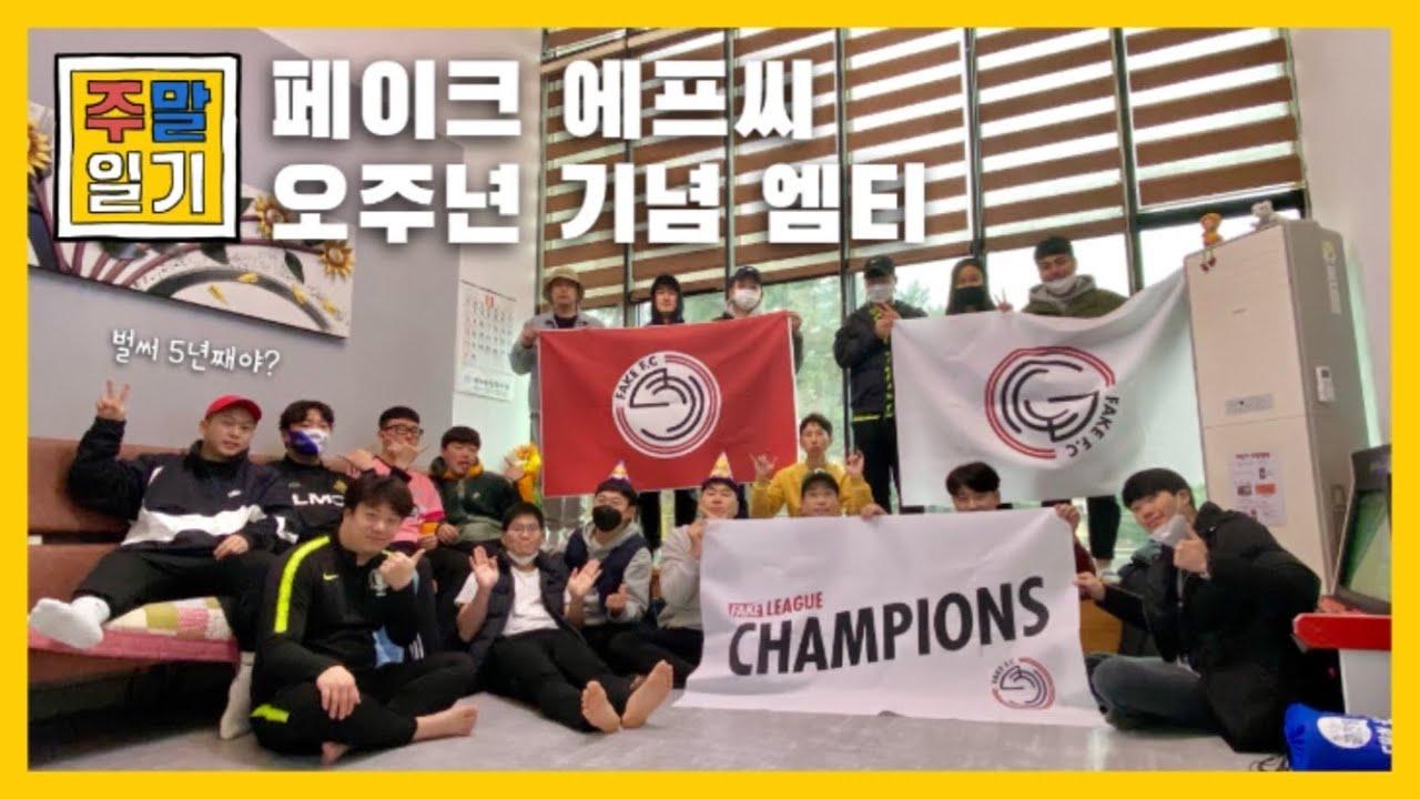 조기 축구팀 5주년 엠티 브이로그