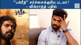 bakrid-a-controversial-film-vikranth-opens-out