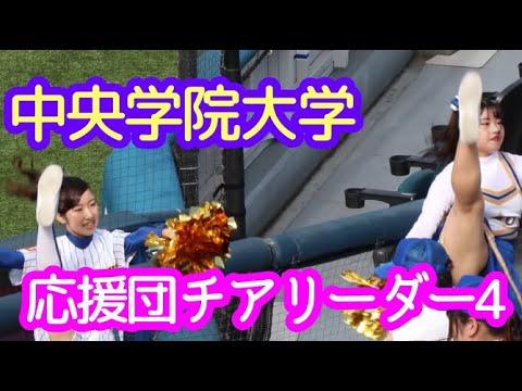 関東地区大学選手権 中央学院大学 熱演の応援団チアリーダー4