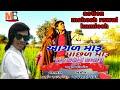 Arjun R Meda New Song 2019  Aagal Maru Pasal Maru Song Timali Song Aadivashi Mahesh Rawal Badgama