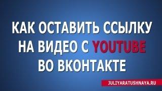 КАК ДОБАВИТЬ ВИДЕО ВКОНТАКТЕ С YOUTUBE? JuliyaRatushnaya.Ru(http://juliyaratushnaya.ru КАК ДОБАВИТЬ ВИДЕО ВКОНТАКТЕ ПО ССЫЛКЕ С YOUTUBE? Добавлять видео вконтакте сейчас лучше по..., 2013-06-20T09:20:37.000Z)