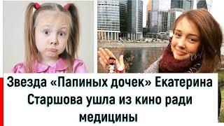 Звезда «Папиных дочек» Екатерина Старшова ушла из кино ради медицины