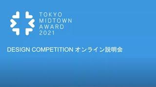 TOKYO MIDTOWN AWARD 2021デザインコンペ説明会(オンライン動画)