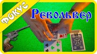Карточный фокус с картами (револьвер) обучение(Очень зрелищный и элегантный карточный фокус, отлично подойдет фокуснику любого уровня мастерства. Обучен..., 2015-09-28T11:37:23.000Z)