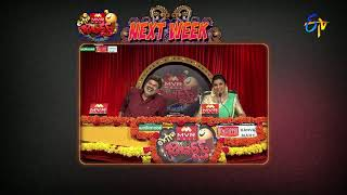 Extra Jabardasth | 25th August  2017 | Latest Promo
