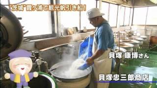 『磯山さやかの旬刊!いばらき』帆引き船編【7月27日】 「磯山さやか...