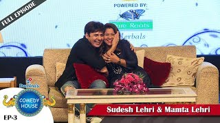 Domino's Comedy House || Sudesh Lehri & Mamta Lehri || Rajiv Thakur || Episode-3 || New Comedy Show